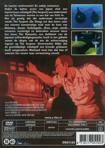 Anime DVD - The wave of rage