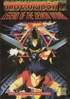 DVD Anime Hentai - Urotsukidôji II Legend of the Demon Womb